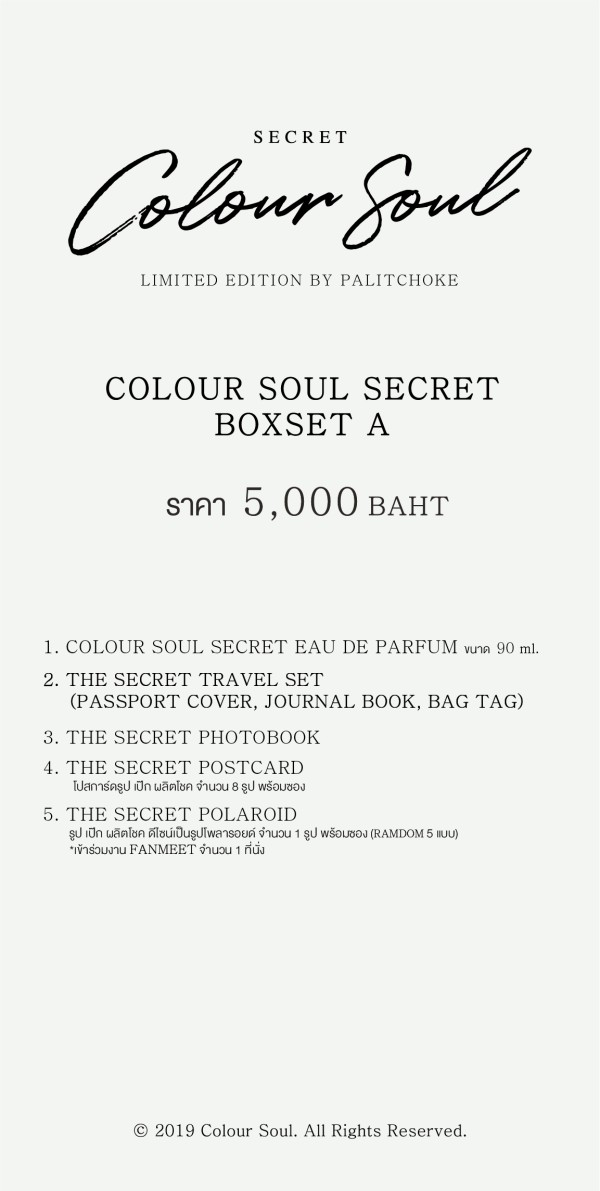 COLOUR SOUL SECRET BOXSET A