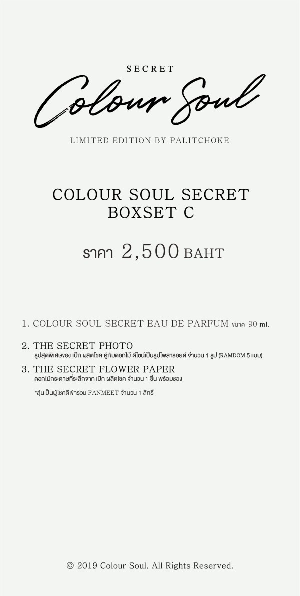 COLOUR SOUL SECRET BOXSET C