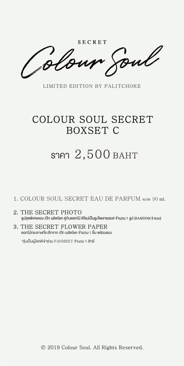 COLOUR SOUL SECRET BOXSET C