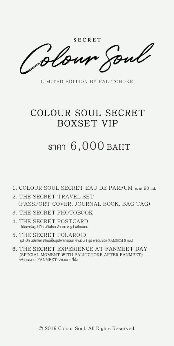 COLOUR SOUL SECRET BOXSET VIP