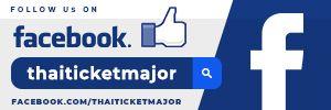 THAITICKETMAJOR Fanpage