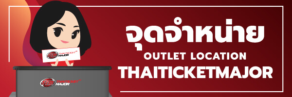 จุดจำหน่าย Outlet Location Thaiticketmajor
