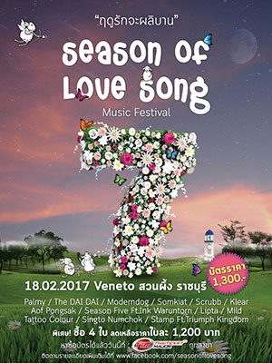 Season of love song 7