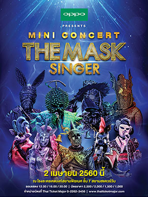 OPPO Presents Mini Concert<br>'The Mask Singer'