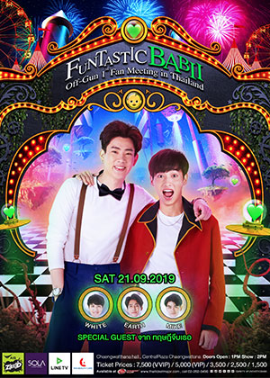 Funtastic BABII: OFF- GUN 1st FAN MEETING IN THAILAND