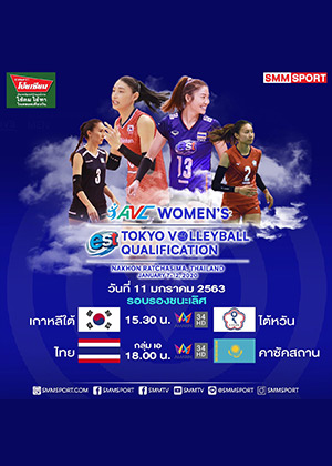 """Est Cola"" AVC Women's Tokyo Volleyball Qualification 2020"