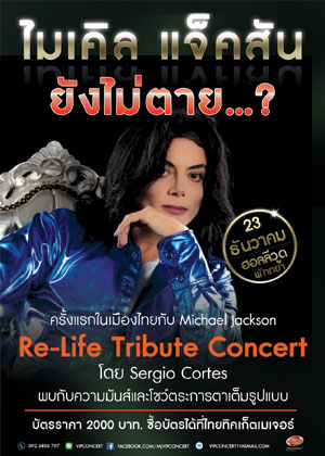 MICHAEL JACKSON RE-LIFE TRIBUTE CONCERT BY SERGIO CORTES