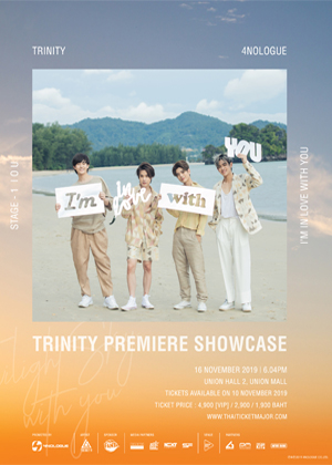 TRINITY PREMIERE SHOWCASE<br>STAGE 1 - I O U : I'M IN LOVE WITH YOU