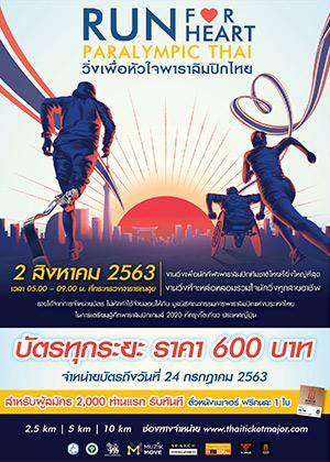 RUN FOR HEART PARALYMPIC THAI วิ่งเพื่อหัวใจพาราลิมปิกไทย