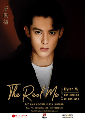 The Real Me Dylan Wang<br>Fan Meeting in Thailand 2020