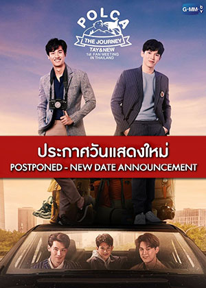 POLCA THE JOURNEY : TAY & NEW<br>1st FAN MEETING IN THAILAND