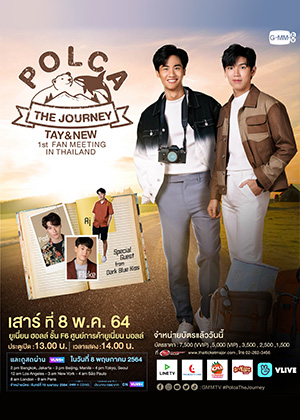 POLCA THE JOURNEY :<br>TAY & NEW 1st FAN MEETING IN THAILAND