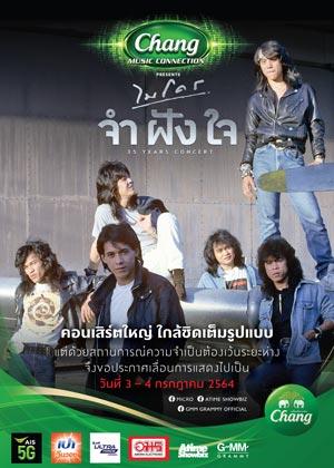 "Chang Music Connection presents<br>""ไมโคร จำฝังใจ คอนเสิร์ต"""