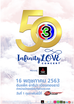 50 ปี Infinity Love: Channel 3 Charity Concert Presented by Mitsubishi Motors