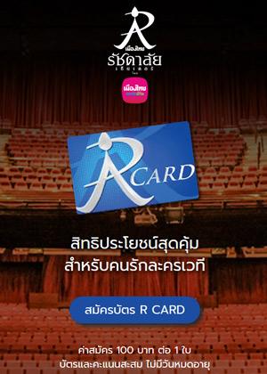 R CARD บัตรสมาชิกของเมืองไทยรัชดาลัย เธียเตอร์