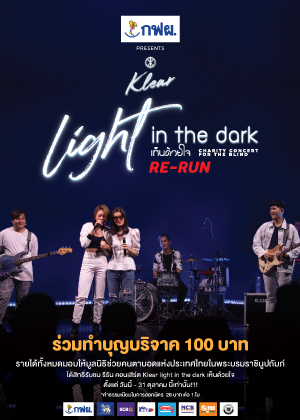 Re-run KLEAR Light in the Dark เห็นด้วยใจ Charity Concert