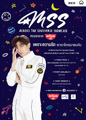Rerun MSS, Across the Universe Showcase<br>presented by NISSIN