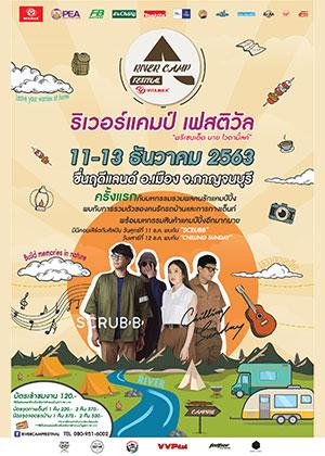 River Camp Festival Presented by Vitamilk