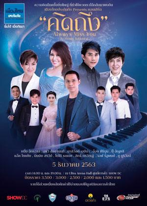 เมืองไทยประกันภัย Presents คอนเสิร์ต คิดถึง <br>Always Miss You by Neung Jakkawal