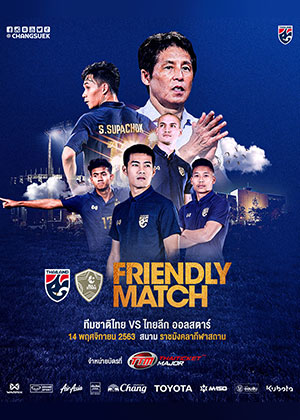 FRIENDLY MATCH<br>THAILAND VS. THAI LEAGUE ALL STARS