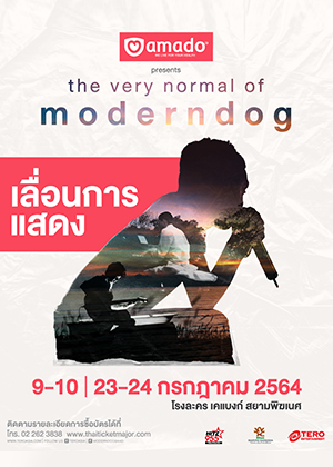 Amado presents THE VERY NORMAL OF MODERNDOG