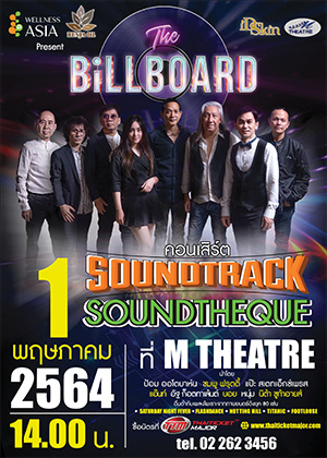 เบญจออยล์ Presents THE BiLLBOARD SOUNDTRACK SOUNDTHEQUE CONCERT