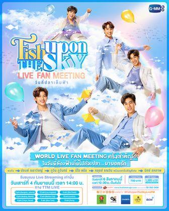 FISH UPON THE SKY Live Fan Meeting วันที่ปลาเต็มฟ้า