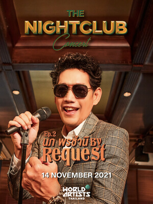 The Nightclub Concert Ep.2 นภ พรชำนิ By Request (Live Streaming)