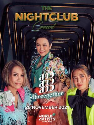 The Nightclub Concert Ep.4 สาว สาว สาว Threegether (Live Streaming)