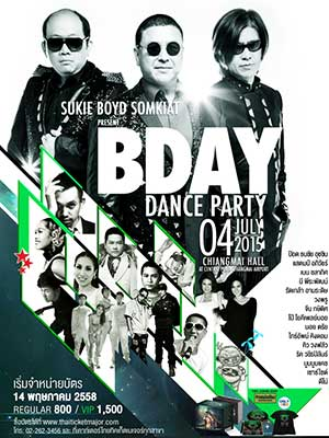 (เชียงใหม่)SUKIE BOYD SOMKIAT present BDAY DANCE PARTY CHIANG MAI