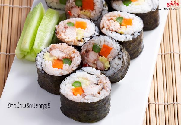 ข้าวน้ำพริกปลาทูซูชิ
