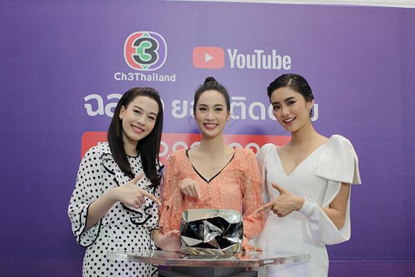 ช่อง 3 รับรางวัล ปุ่มเพชร YouTube