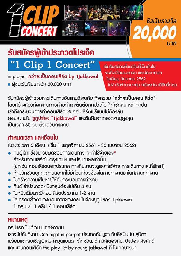 1 Clip 1 Concert กว่าจะเป็นคอนเสิร์ต By 1jakkawal