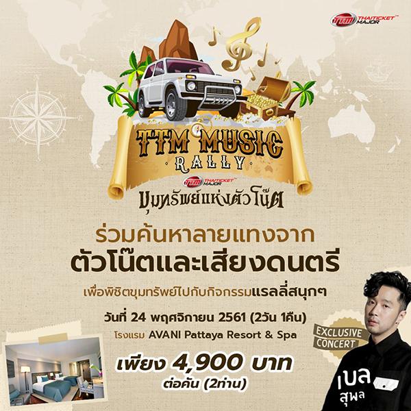 TTM Music Rally