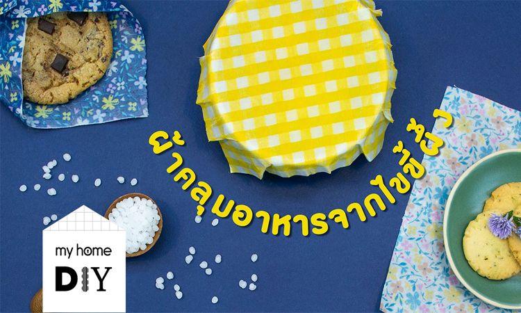 มาทำผ้าคลุมอาหารจากไขขี้ผึ้ง ใช้แทนพลาสติกห่ออาหาร (plastic wrap) กัน