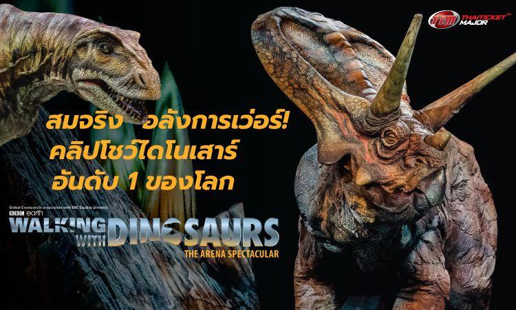 สมจริง อลังการเว่อร์! โชว์ไดโนเสาร์อันดับ 1 ของโลก