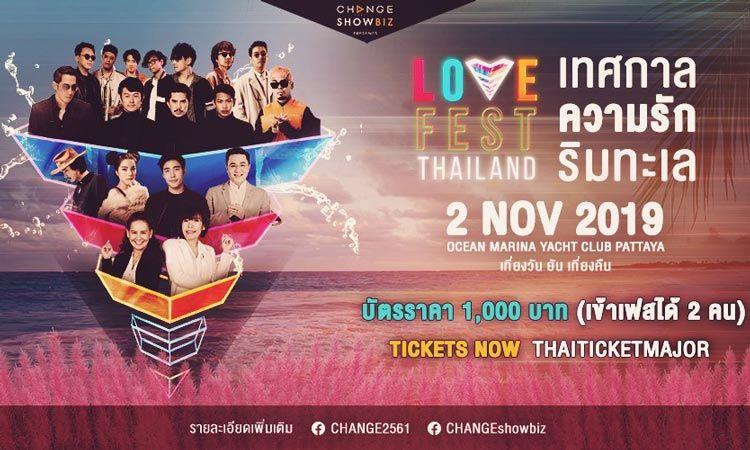 บอกเลยว่าจี๊ดแน่นอน! LOVE FEST เทศกาลแห่งความรักครั้งแรกในเมืองไทย