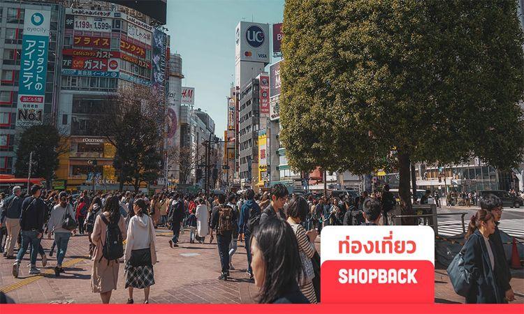 5 ย่านที่พักโตเกียวราคาถูก นอนสบายตัวสบายกระเป๋า ชอบเที่ยวโตเกียวเซฟไว้!
