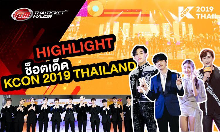 รวมความสนุก! มีตแอนด์กรี๊ด เล่นเกมส์ คอนเสิร์ต KCON 2019 THAILAND