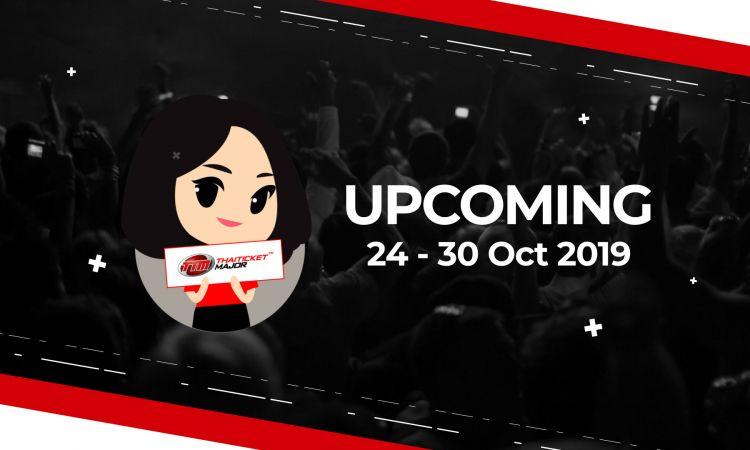 UPCOMING EVENT ประจำสัปดาห์ | 24 - 30 ต.ค. 2019