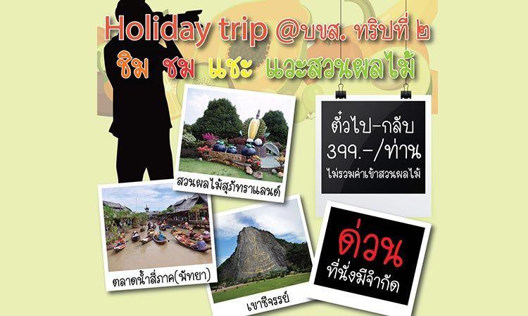 Holiday Trip @บขส ทริปที่ 2 ชิม ชม แชะ แวะสวนผลไม้ ด่วน! ที่นั่งมีจำกัด