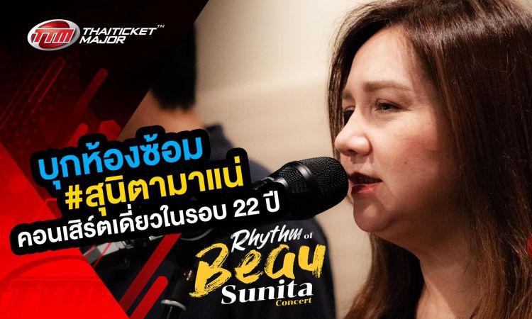 บุกห้องซ้อม Rhythm of Beau Sunita Concert!!