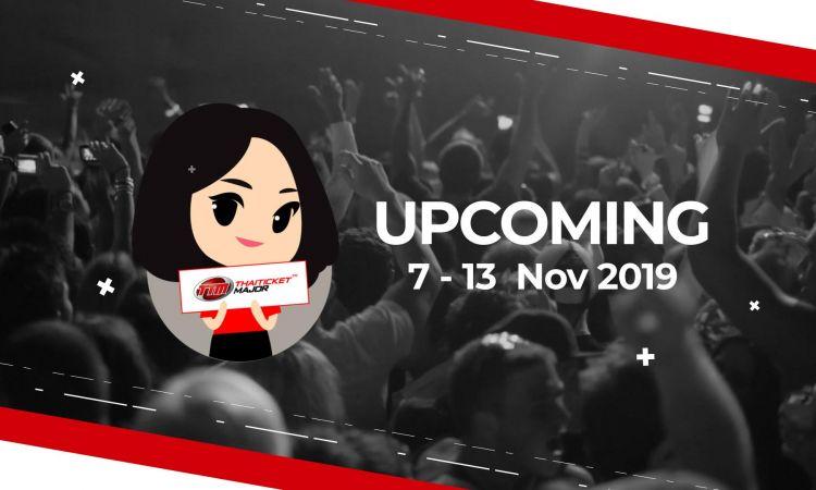 UPCOMING EVENT ประจำสัปดาห์ | 7 - 13 พ.ย. 2019