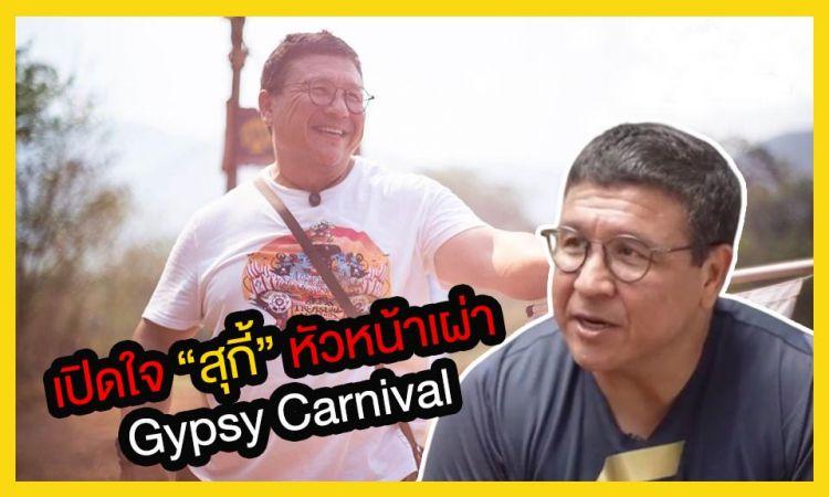 """""""ฉลองแบบไทยก็ต้องงานวัดดิวะ"""" สุกี้ เปิดใจ เหตุผลทำไมถึงจัด 'Gypsy Carnival'"""