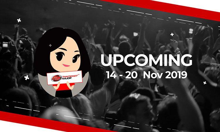 UPCOMING EVENT ประจำสัปดาห์ | 14 - 20 พ.ย. 2019