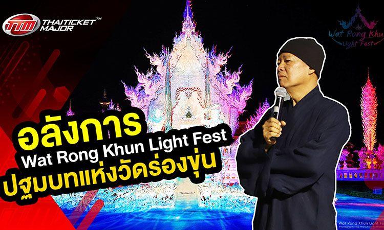 ความมหัศจรรย์ยามค่ำคืน วัดร่องขุ่น Light Fest โดย อาจารย์เฉลิมชัย โฆษิตพิพัฒน์