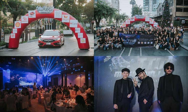 สนุกถ้วนหน้า! ประมวลภาพงาน  TTM Music Rally ตอน Fantastic Galaxy
