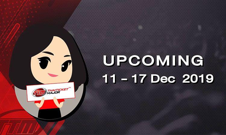 UPCOMING EVENT ประจำสัปดาห์ |  11 - 17 ธ.ค. 2019