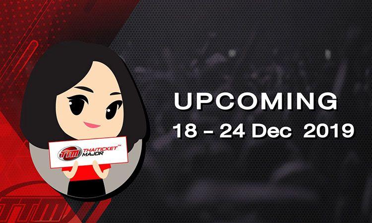 UPCOMING EVENT ประจำสัปดาห์ |  18 - 24 ธ.ค. 2019