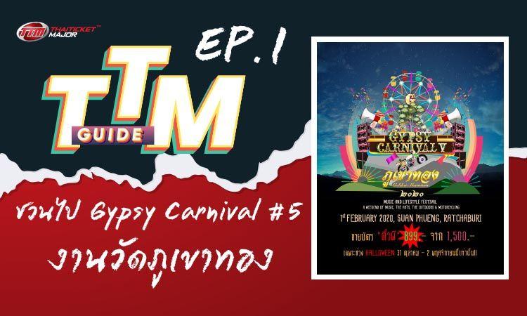 TTM GUIDE : Gypsy Carnival #5 งานวัดภูเขาทอง